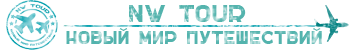 NW Tour - Путешествуй по самым низким ценам | Турция - NW Tour - Путешествуй по самым низким ценам